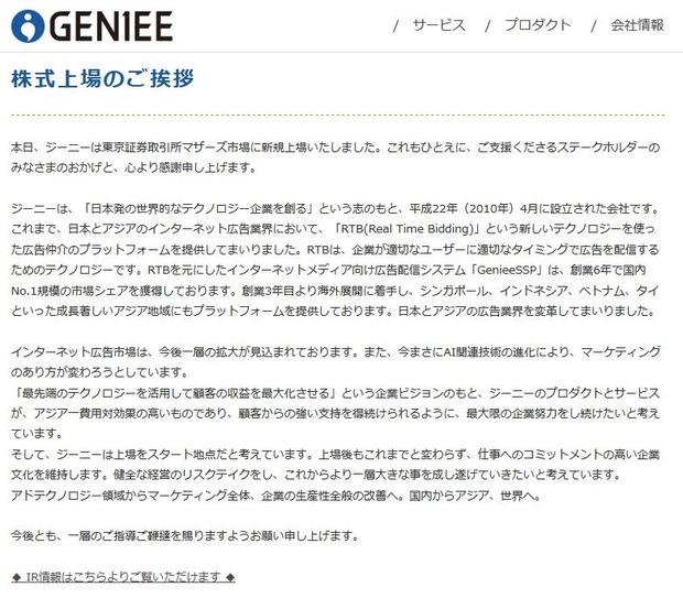 GENIEE-IPO