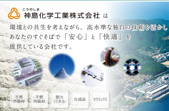 konoshimachemical