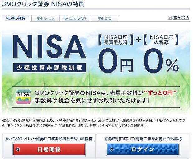 GMOクリック証券NISA口座