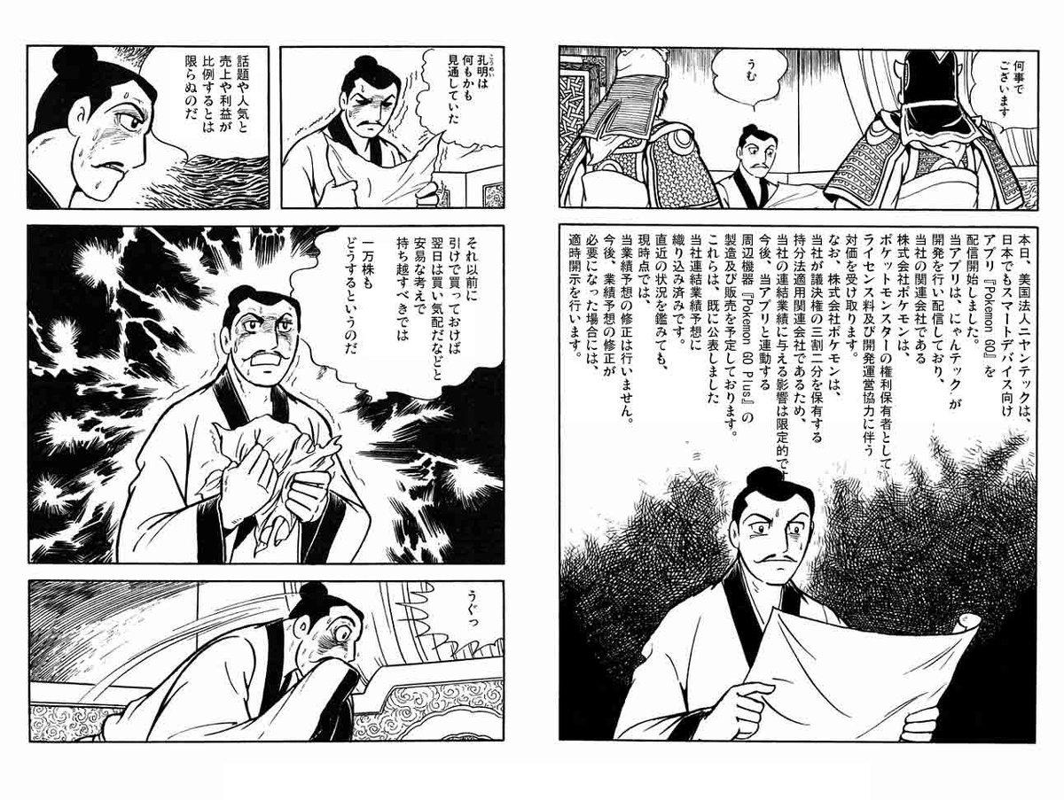 ポケモンGO大ヒットと任天堂の業績をわかりやすくマンガで解説 : 株の