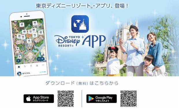 Tokyo-Reasort-app