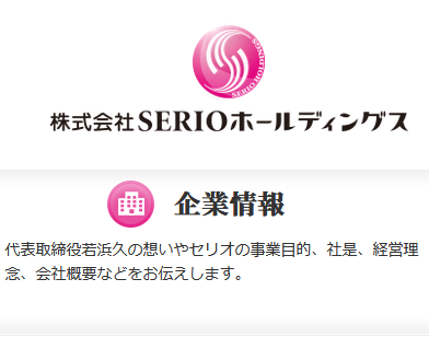 serio-holdings