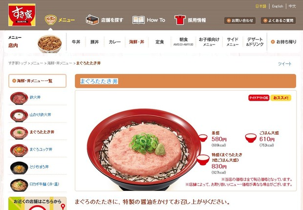 sukiya-menu
