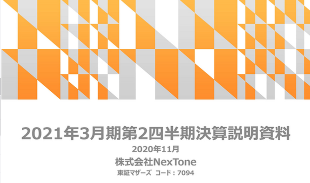 Nextone-ir