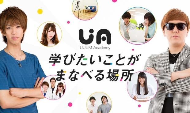uuum_academy