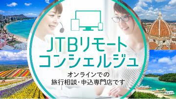JTB-Remote