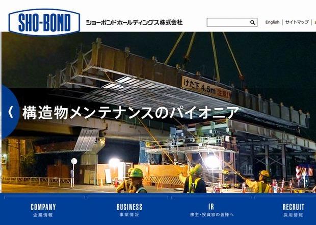 sho-bond