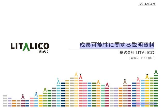 リタリコ LITALICO(リタリコ)の企業研究!事業内容や平均年収、従業員数は?