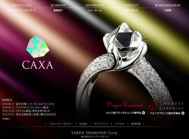 サハダイヤモンド