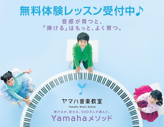 YAMAHA-ongaku-kyoshitsu