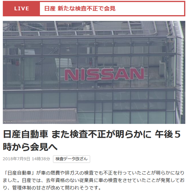 NHK-News-nissan
