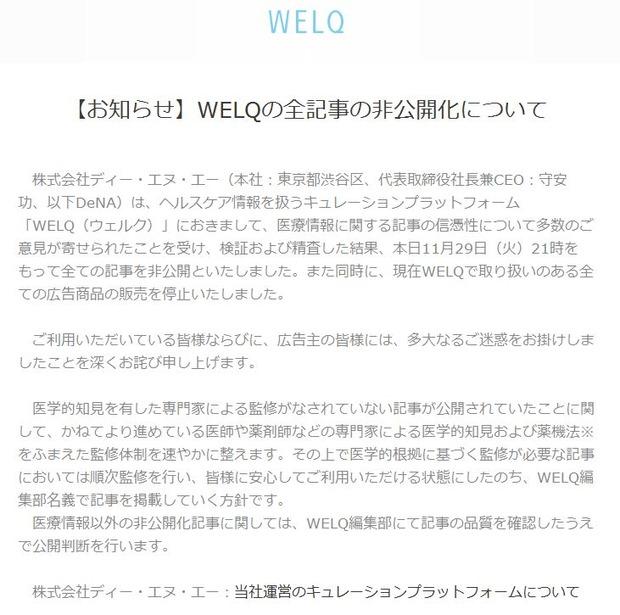 WELQ-Close-Dena