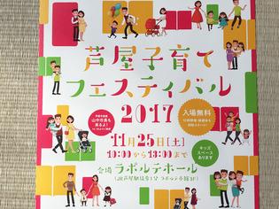 ashiyakododate_2017