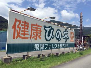 岐阜出張2016.8_7