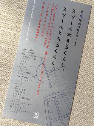 sukimaichi_2017