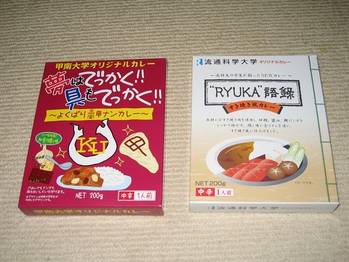11 06 14 curry pack 001