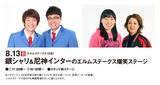 2017・8・13札幌銀シャリ