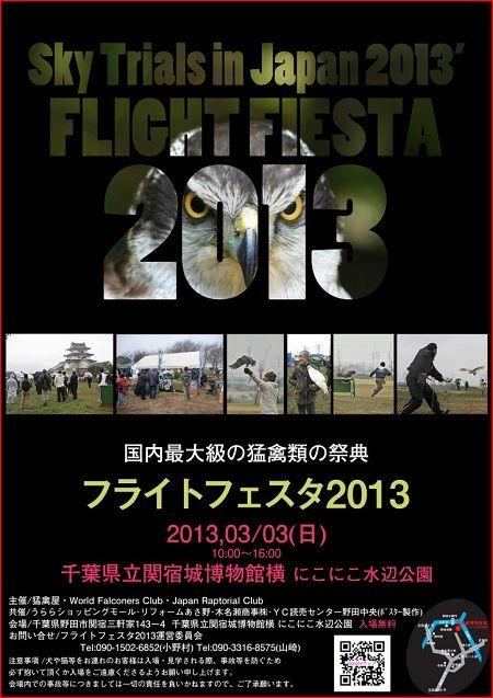 ff2013_redline-akawaku