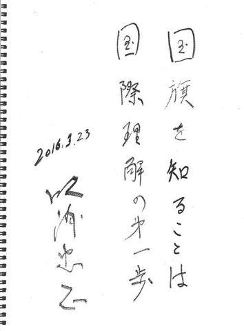 吹浦さんメッセージ (2)
