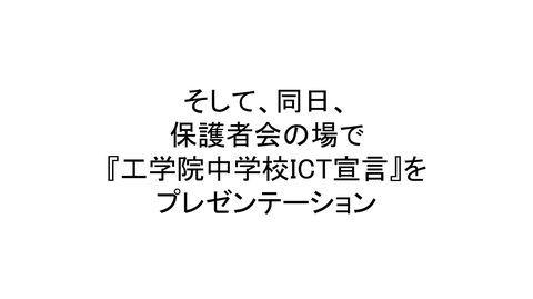 加藤先生送付版『工学院中学校ICT宣言』樹立への道のり_page020
