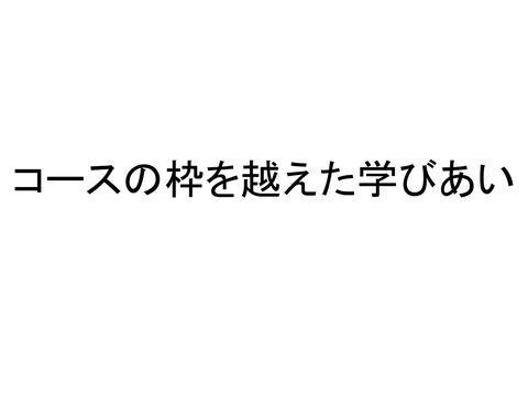 加藤先生送付版『工学院中学校ICT宣言』樹立への道のり_page003