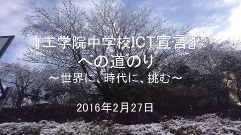 加藤先生送付版『工学院中学校ICT宣言』樹立への道のり_page001