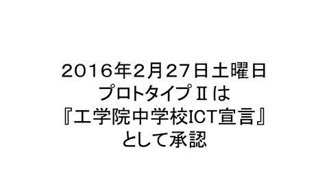 加藤先生送付版『工学院中学校ICT宣言』樹立への道のり_page018
