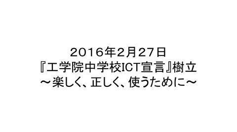 加藤先生送付版『工学院中学校ICT宣言』樹立への道のり_page019