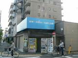 飯田金物店