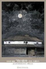 2012年 杉本 洋 個展「時の箱舟」奈良・五條から 写真面