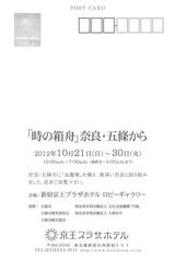 2012年 杉本 洋 個展「時の箱舟」奈良・五條から 切手面