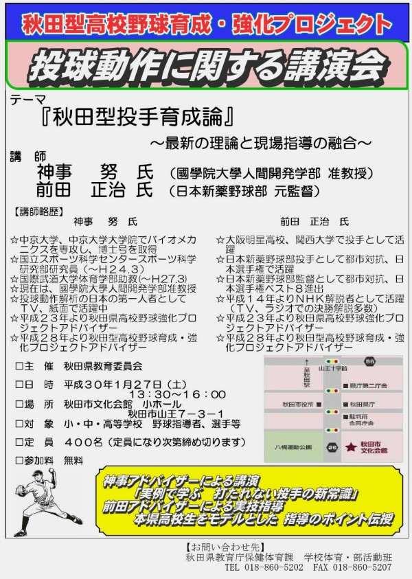 講演会リーフレット_000001