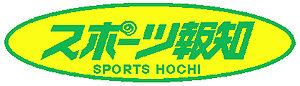 SportsHochi