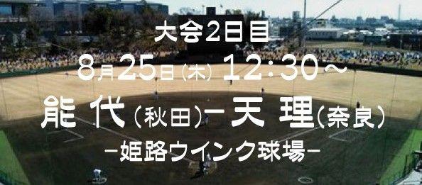 nosiroakashi