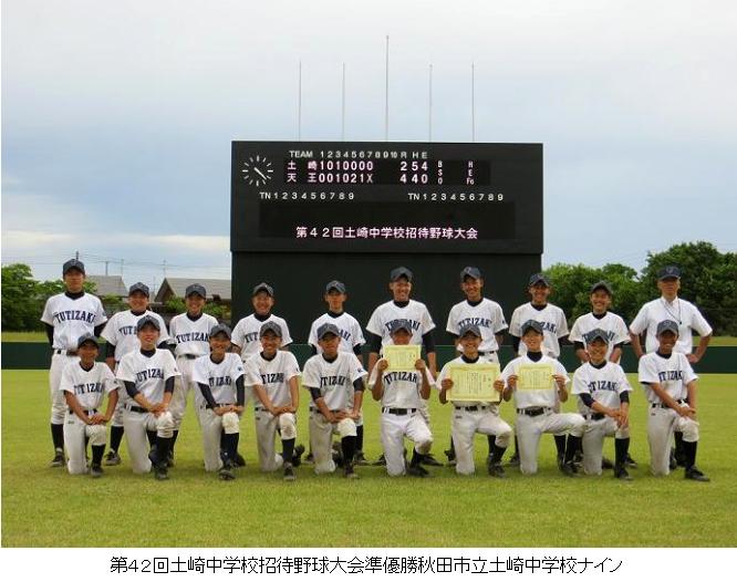 東京都 中学生野球チーム 三鷹市立第二中学校 青柳 …