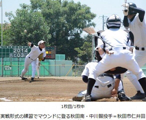 minaminakagawa