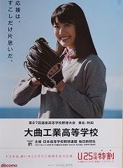 daikou