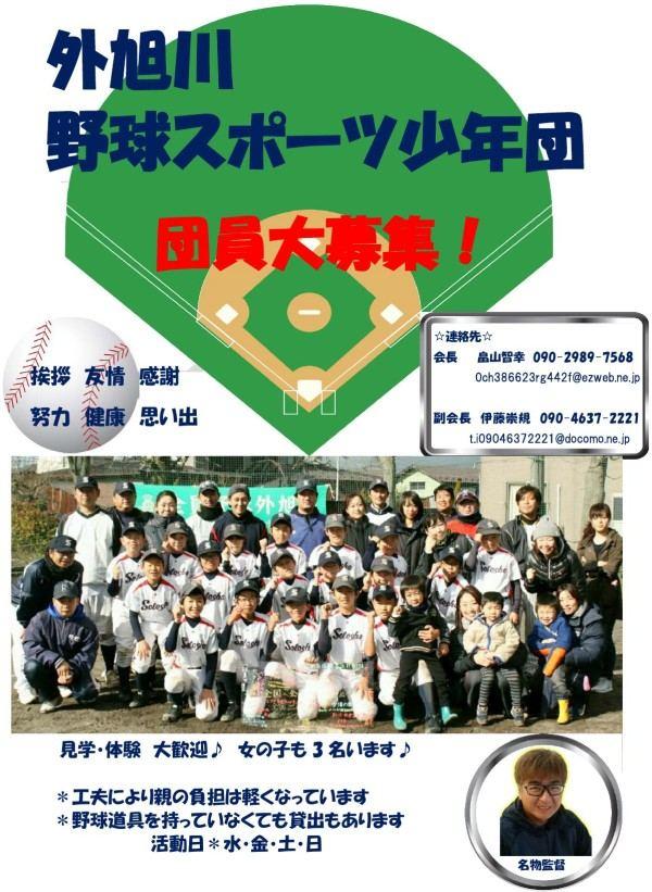 2018sotoasahikawa_000001