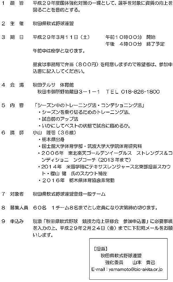 H282研修会要項_imgs-0001