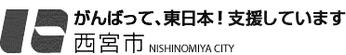 nisinomiya