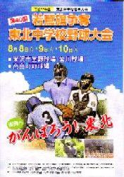 23touhokuchuugaku