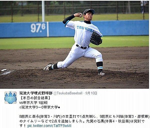 ishikuro