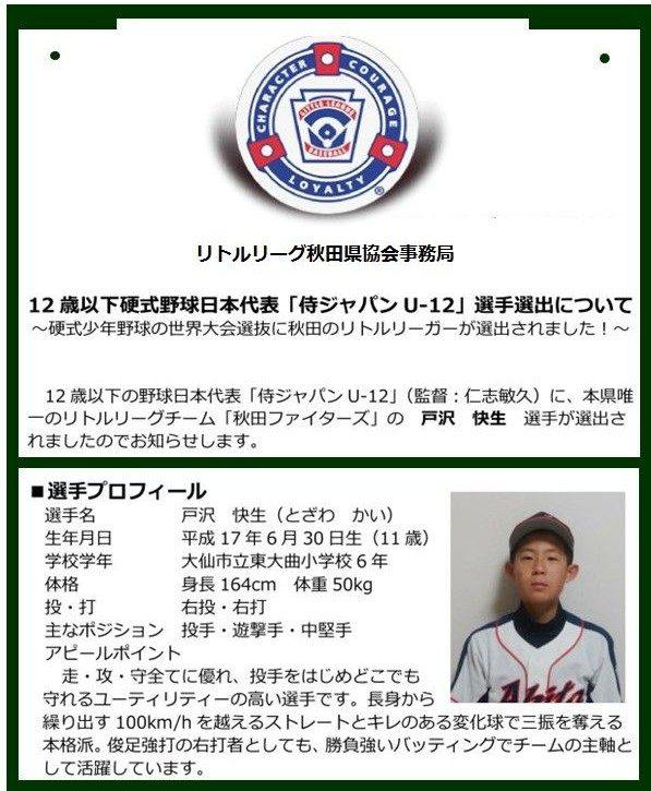 tozawa