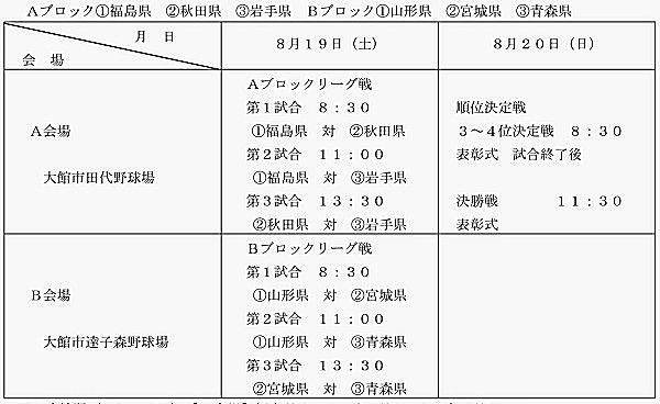 日程・組み合わせ_imgs-0001