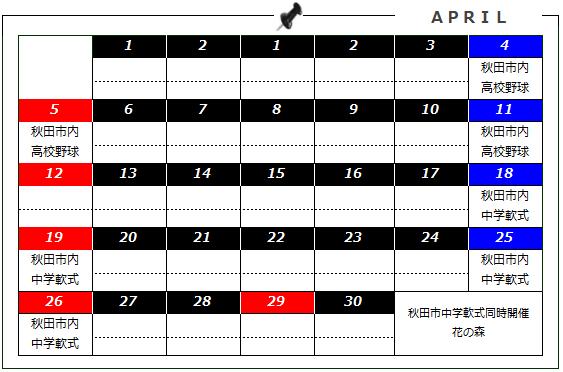 ★ 備忘録 「熱球通信」 ・ 特定非営利活動法人秋田県野球フォーラム ★