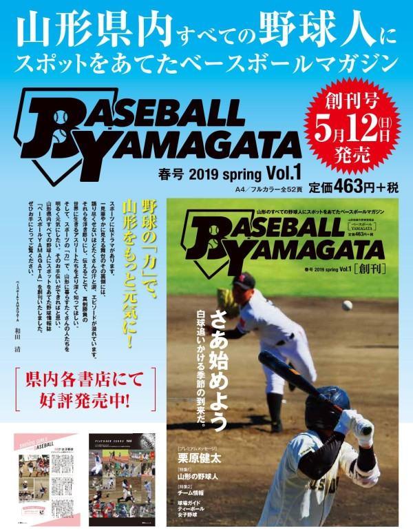 BASEBALL YAMAGATA_000002