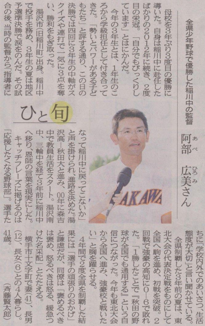 201581inakawaabe