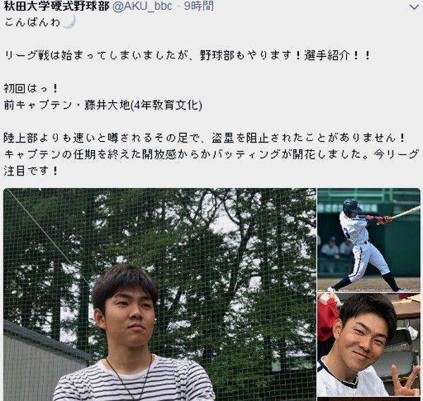 【最新版】秋田県出身のプロ野球選手一覧
