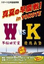 yokotesoukei