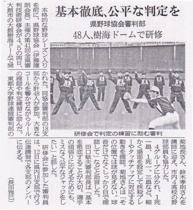 秋田県立大学 - 北東北大学野球連盟の
